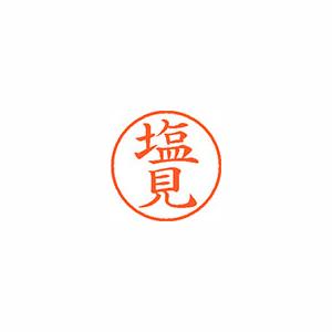 ★まとめ買い★シヤチハタ ネーム9 既製 1263 塩見 XL-9 1263 シオミ ×10個【返品・交換・キャンセル不可】【イージャパンモール】
