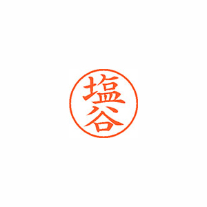 ★まとめ買い★シヤチハタ ネーム9 既製 1264 塩谷 XL-9 1264 シオヤ ×10個【返品・交換・キャンセル不可】【イージャパンモール】