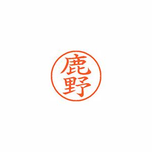 ★まとめ買い★シヤチハタ ネーム9 既製 1272 鹿野 XL-9 1272 シカノ ×10個【返品・交換・キャンセル不可】【イージャパンモール】