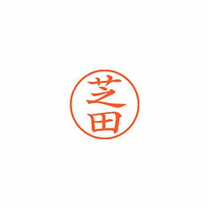 【キャッシュレス5%還元】★まとめ買い★シヤチハタ ネーム9 既製 1295 芝田 XL-9 1295 シバタ ×10個【返品・交換・キャンセル不可】【イージャパンモール】