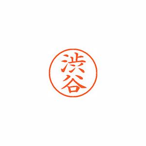 ★まとめ買い★シヤチハタ ネーム9 既製 1296 渋谷 XL-9 1296 シブヤ ×10個【返品・交換・キャンセル不可】【イージャパンモール】