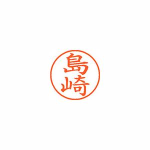 ★まとめ買い★シヤチハタ ネーム9 既製 1278 島崎 XL-9 1278 シマザキ ×10個【返品・交換・キャンセル不可】【イージャパンモール】
