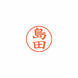 ★まとめ買い★シヤチハタ ネーム9 既製 1279 島田 XL-9 1279 シマダ ×10個【返品・交換・キャンセル不可】【イージャパンモール】