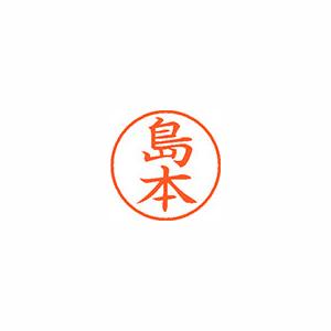 【キャッシュレス5%還元】★まとめ買い★シヤチハタ ネーム9 既製 1282 島本 XL-9 1282 シマモト ×10個【返品・交換・キャンセル不可】【イージャパンモール】