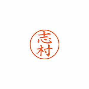 ★まとめ買い★シヤチハタ ネーム9 既製 1268 志村 XL-9 1268 シムラ ×10個【返品・交換・キャンセル不可】【イージャパンモール】