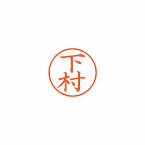 ★まとめ買い★シヤチハタ ネーム9 既製 1285 下村 XL-9 1285 シモムラ ×10個【返品・交換・キャンセル不可】【イージャパンモール】