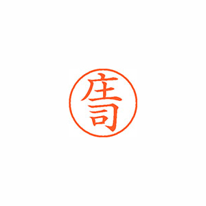 ★まとめ買い★シヤチハタ ネーム9 既製 2180 庄司 XL-9 2180 シヨウジ ×10個【返品・交換・キャンセル不可】【イージャパンモール】