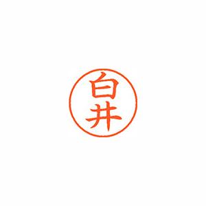 ★まとめ買い★シヤチハタ ネーム9 既製 1287 白井 XL-9 1287 シライ ×10個【返品・交換・キャンセル不可】【イージャパンモール】