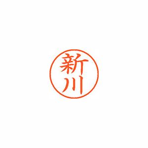 ★まとめ買い★シヤチハタ ネーム9 既製 1292 新川 XL-9 1292 シンカワ ×10個【返品・交換・キャンセル不可】【イージャパンモール】