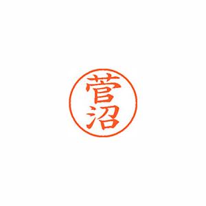 ★まとめ買い★シヤチハタ ネーム9 既製 1313 菅沼 XL-9 1313 スガヌマ ×10個【返品・交換・キャンセル不可】【イージャパンモール】