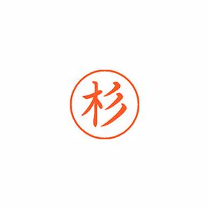 ★まとめ買い★シヤチハタ ネーム9 既製 1316 杉 XL-9 1316 スギ ×10個【返品・交換・キャンセル不可】【イージャパンモール】