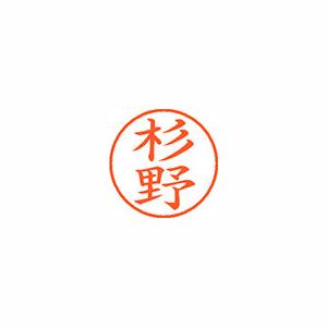 ★まとめ買い★シヤチハタ ネーム9 既製 1323 杉野 XL-9 1323 スギノ ×10個【返品・交換・キャンセル不可】【イージャパンモール】