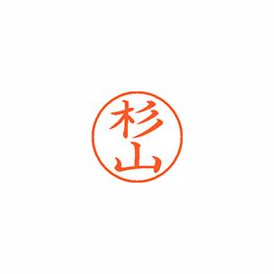 ★まとめ買い★シヤチハタ ネーム9 既製 1327 杉山 XL-9 1327 スギヤマ ×10個【返品・交換・キャンセル不可】【イージャパンモール】