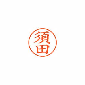 ★まとめ買い★シヤチハタ ネーム9 既製 1307 須田 XL-9 1307 スダ ×10個【返品・交換・キャンセル不可】【イージャパンモール】