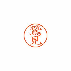★まとめ買い★シヤチハタ ネーム9 既製 1334 鷲見 XL-9 1334 スミ ×10個【返品・交換・キャンセル不可】【イージャパンモール】