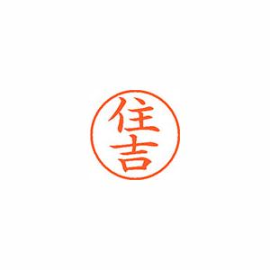 【キャッシュレス5%還元】★まとめ買い★シヤチハタ ネーム9 既製 1332 住吉 XL-9 1332 スミヨシ ×10個【返品・交換・キャンセル不可】【イージャパンモール】