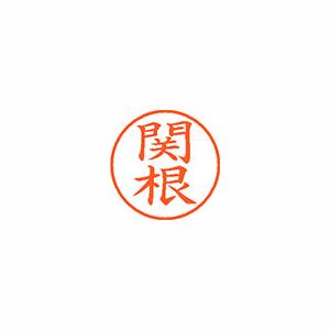 ★まとめ買い★シヤチハタ ネーム9 既製 1346 関根 XL-9 1346 セキネ ×10個【返品・交換・キャンセル不可】【イージャパンモール】