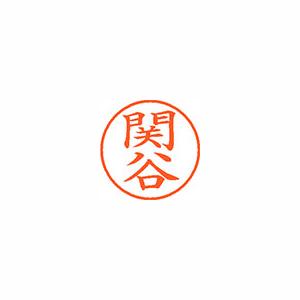 ★まとめ買い★シヤチハタ ネーム9 既製 1347 関谷 XL-9 1347 セキヤ ×10個【返品・交換・キャンセル不可】【イージャパンモール】