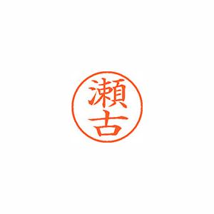 ★まとめ買い★シヤチハタ ネーム9 既製 1340 瀬古 XL-9 1340 セコ ×10個【返品・交換・キャンセル不可】【イージャパンモール】