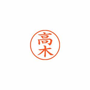 ★まとめ買い★シヤチハタ ネーム9 既製 1362 高木 XL-9 1362 タカギ ×10個【返品・交換・キャンセル不可】【イージャパンモール】