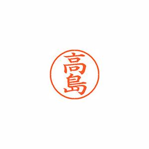 ★まとめ買い★シヤチハタ ネーム9 既製 1366 高島 XL-9 1366 タカシマ ×10個【返品・交換・キャンセル不可】【イージャパンモール】