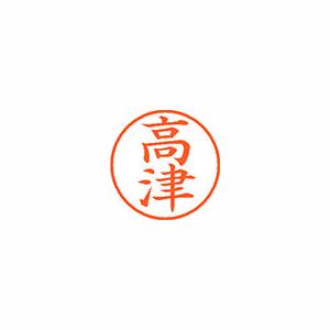 ★まとめ買い★シヤチハタ ネーム9 既製 1370 高津 XL-9 1370 タカツ ×10個【返品・交換・キャンセル不可】【イージャパンモール】