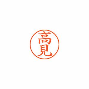★まとめ買い★シヤチハタ ネーム9 既製 1380 高見 XL-9 1380 タカミ ×10個【返品・交換・キャンセル不可】【イージャパンモール】