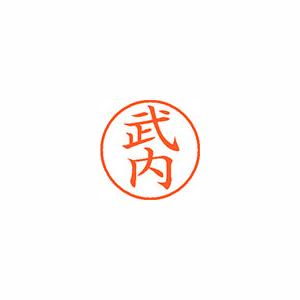 ★まとめ買い★シヤチハタ ネーム9 既製 1407 武内 XL-9 1407 タケウチ ×10個【返品・交換・キャンセル不可】【イージャパンモール】