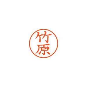 ★まとめ買い★シヤチハタ ネーム9 既製 1419 竹原 XL-9 1419 タケハラ ×10個【返品・交換・キャンセル不可】【イージャパンモール】