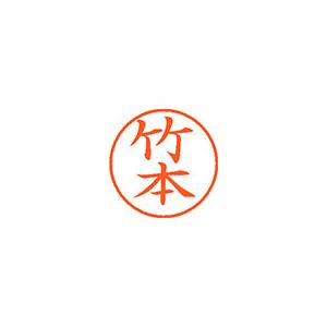 ★まとめ買い★シヤチハタ ネーム9 既製 1421 竹本 XL-9 1421 タケモト ×10個【返品・交換・キャンセル不可】【イージャパンモール】