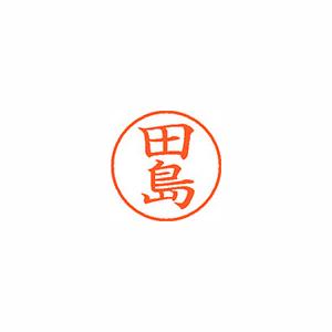 ★まとめ買い★シヤチハタ ネーム9 既製 1390 田島 XL-9 1390 タジマ ×10個【返品・交換・キャンセル不可】【イージャパンモール】