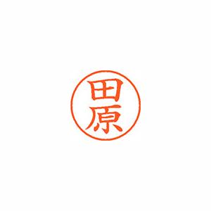 【キャッシュレス5%還元】★まとめ買い★シヤチハタ ネーム9 既製 1396 田原 XL-9 1396 タハラ ×10個【返品・交換・キャンセル不可】【イージャパンモール】