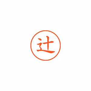 ★まとめ買い★シヤチハタ ネーム9 既製 1460 辻 XL-9 1460 ツジ ×10個【返品・交換・キャンセル不可】【イージャパンモール】