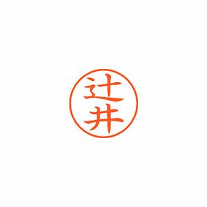 【キャッシュレス5%還元】★まとめ買い★シヤチハタ ネーム9 既製 1461 辻井 XL-9 1461 ツジイ ×10個【返品・交換・キャンセル不可】【イージャパンモール】