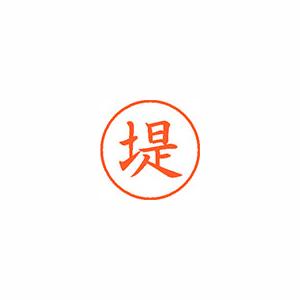 ★まとめ買い★シヤチハタ ネーム9 既製 2225 堤 XL-9 2225 ツツミ ×10個【返品・交換・キャンセル不可】【イージャパンモール】