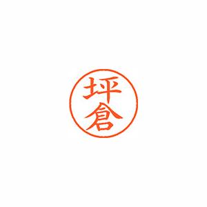 ★まとめ買い★シヤチハタ ネーム9 既製 1472 坪倉 XL-9 1472 ツボクラ ×10個【返品・交換・キャンセル不可】【イージャパンモール】
