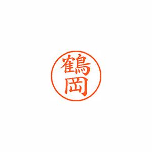 ★まとめ買い★シヤチハタ ネーム9 既製 1473 鶴岡 XL-9 1473 ツルオカ ×10個【返品・交換・キャンセル不可】【イージャパンモール】