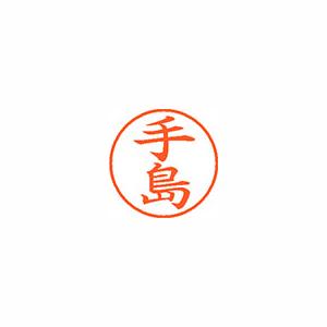 ★まとめ買い★シヤチハタ ネーム9 既製 1481 手島 XL-9 1481 テシマ ×10個【返品・交換・キャンセル不可】【イージャパンモール】