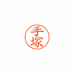 ★まとめ買い★ シヤチハタ ネーム9 既製 1482 手塚 XL-9 1482 テヅカ ×10個【返品・交換・キャンセル不可】【イージャパンモール】
