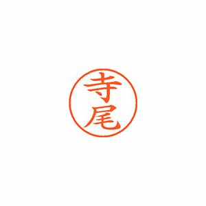 ★まとめ買い★シヤチハタ ネーム9 既製 1484 寺尾 XL-9 1484 テラオ ×10個【返品・交換・キャンセル不可】【イージャパンモール】