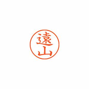 ★まとめ買い★シヤチハタ ネーム9 既製 1514 遠山 XL-9 1514 トウヤマ ×10個【返品・交換・キャンセル不可】【イージャパンモール】