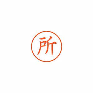 ★まとめ買い★シヤチハタ ネーム9 既製 1516 所 XL-9 1516 トコロ ×10個【返品・交換・キャンセル不可】【イージャパンモール】