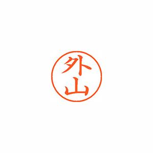 【キャッシュレス5%還元】★まとめ買い★シヤチハタ ネーム9 既製 1518 外山 XL-9 1518 トヤマ ×10個【返品・交換・キャンセル不可】【イージャパンモール】