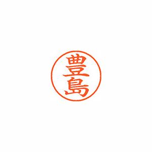 ★まとめ買い★シヤチハタ ネーム9 既製 1510 豊島 XL-9 1510 トヨシマ ×10個【返品・交換・キャンセル不可】【イージャパンモール】