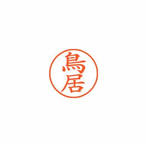 ★まとめ買い★シヤチハタ ネーム9 既製 1519 鳥居 XL-9 1519 トリイ ×10個【返品・交換・キャンセル不可】【イージャパンモール】