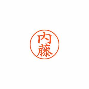 ★まとめ買い★シヤチハタ ネーム9 既製 1568 内藤 XL-9 1568 ナイトウ ×10個【返品・交換・キャンセル不可】【イージャパンモール】