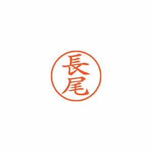 ★まとめ買い★シヤチハタ ネーム9 既製 1546 長尾 XL-9 1546 ナガオ ×10個【返品・交換・キャンセル不可】【イージャパンモール】