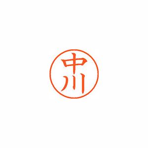 ★まとめ買い★シヤチハタ ネーム9 既製 1525 中川 XL-9 1525 ナカガワ ×10個【返品・交換・キャンセル不可】【イージャパンモール】