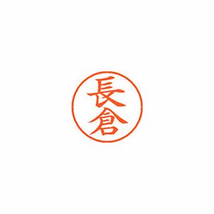 ★まとめ買い★シヤチハタ ネーム9 既製 1548 長倉 XL-9 1548 ナガクラ ×10個【返品・交換・キャンセル不可】【イージャパンモール】