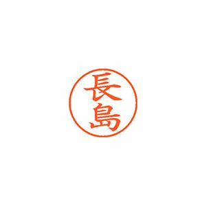 ★まとめ買い★シヤチハタ ネーム9 既製 1552 長島 XL-9 1552 ナガシマ ×10個【返品・交換・キャンセル不可】【イージャパンモール】
